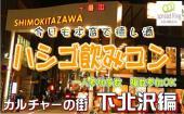[下北沢] ☆週末にみんなで穴場スポットをハシゴしよう!商店街ハシゴ飲みコン IN 下北沢☆