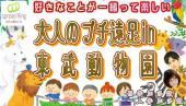 [東武動物公園] ☆ゆったり歩きながらデートが出来る! 童心を振り返る 東武動物園コン☆
