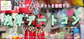 [浅草] ◇浅草で開催◇20代男女限定ウォーキングデートコン