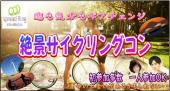 [若洲公園] 東京湾一望の最高のロケーションで楽しむ! ☆若洲公園サイクリングコン☆