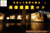 [横浜] ☆アートに触れて素敵な出会い!横浜美術館コン☆