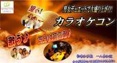 [新宿] 歌って踊って気分は最高潮♪カラオケコンin新宿☆