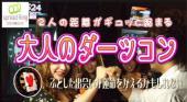 [新宿] チーム戦で盛り上がりは最高潮♪大人気!ダーツコンin新宿☆
