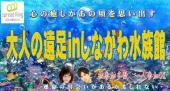 [品川] ☆25~29歳限定! 可愛い魚達を見ながらゆったりグループデートを楽しむ! 品川水族館コン☆