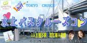 [浅草] ☆墨田区役所から出発☆夜の東京の景色を船から眺めながらのんびりナイト水上クルーズデートコン♡