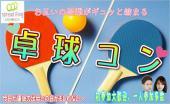 [高田馬場] チーム戦で盛り上がりは最高潮♪大人気!卓球コンin高田馬場☆