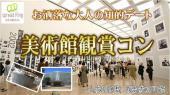 [国立新美術館] ☆都会で大人のアートデートを楽しむ!国立新美術館コン☆