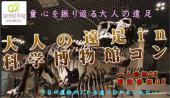 [上野] ☆ 170㎝以上男性限定! 神秘的な化石、超リアルな剥製、一日中楽しめるコンテンツが盛り沢山♪ 上野博物館コン☆
