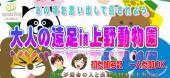 [上野] ☆現在、女性が先行中で男性は3名限定で大急募です!! 男女でグループデートを楽しむ上野動物園コン☆