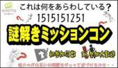 [新宿] 仲間と協力して解決せよ!謎解きミッションコンin新宿☆