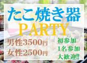 [原宿] 【ドタ参加歓迎!!現21名】5月26日(土)たこ焼き器パーティin原宿~友達作り♀2500♂3500