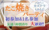 [原宿] 【ドタ参加歓迎!!現21名】6月10日(日)みんなでたこぱ♪ベビーカステラも作ろう!!友達作り/仲間作り~オフ会♪♀3000♂4000