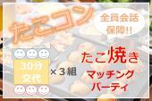 [原宿] 【残り男性2名女性2名募集!!】6月12日(火)たこコン~たこ焼き恋活パーティ≪初参加&1名参加が多いです≫