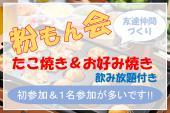 [原宿] 【ドタ参加歓迎‼︎現32名】6月16日(土)粉もん会~友達作り/仲間作り飲み会♪♀2900♂3900