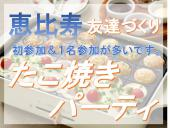 [恵比寿] 【男女比半々/ドタ参加歓迎!現26名】8月26日(日)たこ焼き食べたい人集まれ!!♪友達作り/仲間作り飲み会♪♀2500♂3500
