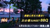 [お台場潮風公園] 【現47名】9月9日(日)お台場sunset BBQ~平成最後の夏編~