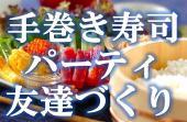 [恵比寿] 【ドタ参加歓迎!!現21名】10月21日(日)仲良く手巻き寿司パーティ♪友達作り/仲間作り~飲み会♪♀4000♂3000