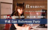 [中目黒] 【ドタ参加歓迎!!現30名】10月31日(水)HalloweenPartyは31日でしょ!?≪初参加&1名参加が多いです≫