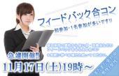 [池袋] 【好評企画!!】11月17日(土)フィードバック付き合コン(4対4)参加費1500円
