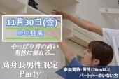 [中目黒] 【現35名】11月30日(金)≪参加資格≫男性は178センチ以上限定飲み会*女性に身長制限はありません。