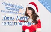 [中目黒] 【満員〆切!!/現55名】12月21日(金)毎回好評!!友達作りクリスマスパーティin中目黒≪初参加&1名参加が多いです。