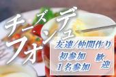 [渋谷] 【ドタ参加歓迎!現30名】1月27日(日)チーズフォンデュパーティ♪友達作り/仲間作り~飲み会♪♀2000♂3500≪人見知り歓迎!!≫