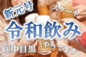 [中目黒] 《ドタ参加歓迎!!現45名》5月1日(水)新元号『令和』開始飲み~新しい友達作り~【初参加&1名参加が多いです】