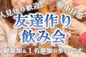 [中目黒] 《ドタ参加歓迎‼︎現36名》5月24日(金)新しい友達作り飲み会in中目黒【初参加&1名参加が多いです】
