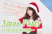 【〆切間近!!現42名】12月21日(土)友達作り飲み会~クリスマスが今年もやってくる~♪  in 赤坂見附