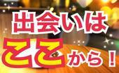 [新宿] 【人気沸騰中の交流会!】休日に充実した時間を!参加費500円〜☆出会いはここから!〜in新宿〜6/12(日)おしゃれなカ...