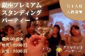 [銀座] 【恋活パーティー】最大60名程度!男性3500円女性2000円☆20代30代中心のプレミアム企画☆軽くお酒も用意しております。