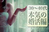 [銀座] 【少人数制婚活 in 銀座】真剣なお付き合いを求める人の為の婚活パーティー【30・40代中心編】