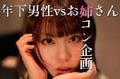 [銀座] 【姉コン企画♡】今話題の姉コン企画!年下男性 vs 年上女性 の年の差恋活♡