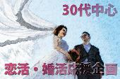 [銀座] 【30代中心編】オトナの為の恋活・婚活パーティー!銀座でワンランク上の出会いを見つけませんか?♥