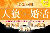 [銀座] 【初心者大歓迎】参加者みんなが仲良くなっちゃう?!満足度90%以上の人狼ゲーム婚活パーティー♡