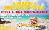 [新橋] 【新橋】Let's!!ダイビング好き飲み会☆★大企画★☆参加するだけで沖縄旅行がもらえちゃう?!?!詳細を見てね☆★