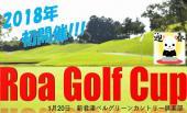 [千葉県] ★謹賀新年★ 2018年 第一回Roa Golf Cup★ここで出会った人が一生のゴルフ友達になるかもしれませんよ!!初心者歓...