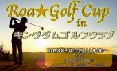 [秩父市] Roa Golf Cup in キングダムゴルフクラブ