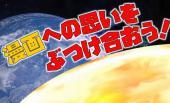 """[秋葉原] 漫画好き!集まれ~""""\(^0^)/""""♪♪ ★30代・40代★ 漫画好きによる漫画好きの為の飲み会!!!"""