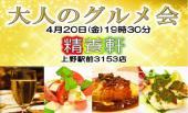 [上野]  【上野】28歳~48歳限定企画!! 上野精養軒でワンランク上の料理を楽しもう ★大人のグルメ会★