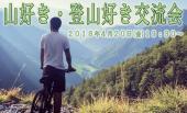 [自由が丘]   ★山好き集まれ~(^O^)★自由が丘でちょっと休憩♪ 山好き・登山好き交流会!