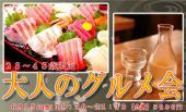 [神楽坂] 【神楽坂】大人のグルメ会*厳選されたこだわり焼酎と和魂洋才料理を楽しみましょう♪