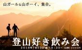 [新橋] ☆★ 山好き必見!! ★☆ 山ガール、山ボーイ集合♪ 登山好き飲み会!!