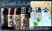[新橋] ★☆★ちょっと大人の日本酒会★☆★ お酒好き必見!!あの人気銘柄はもちろん、色々なお酒も飲み放題♪