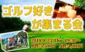 [銀座] ★☆★ ゴルフを通じて人生を豊かに ★☆★ 初参加も大歓迎♪ ゴルフ好きが集まる会