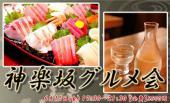 [神楽坂] 【神楽坂】グルメ会*厳選されたこだわり焼酎と和魂洋才料理を楽しみましょう♪