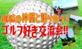 [渋谷] 人気上昇中!!メキシコ料理!!ゴルフ好きが集まる会!!