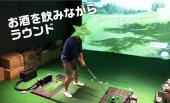 [赤坂] 【赤坂】ゴルフを始めたいならこれ!お酒を飲みみながら楽しめる ☆シュミゴル★
