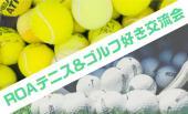 [錦糸町] 【錦糸町】テニス&ゴルフ好き集まれ!!! 同じ趣味同士、楽しくおしゃべり♪【交流会】