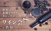 [渋谷] ☆解禁直後!!ボジョレーヌーボーも飲み放題!!おしゃれなお店でワイン会☆
